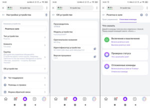 Инфо об устройстве в Яндекс