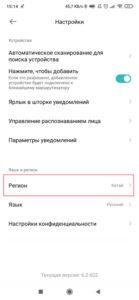Как подключить через Xiaomi Mi home
