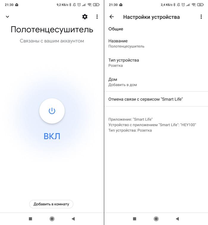 Как подключить в Google Home