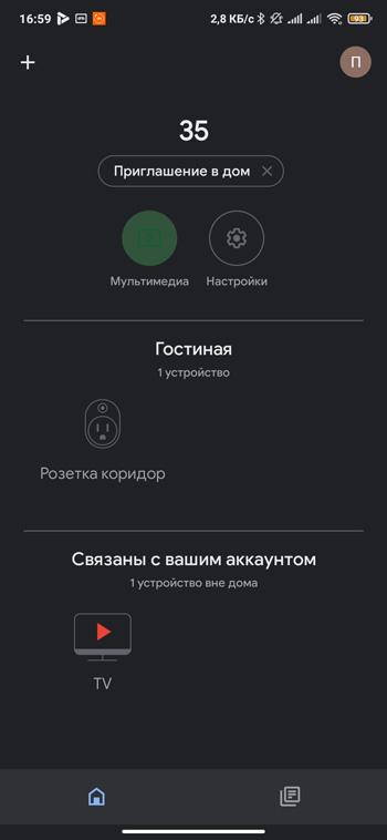 Устройства в Google Home